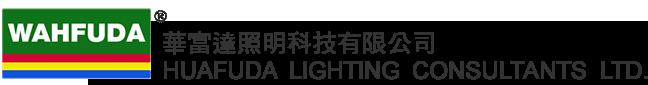 華富達照明科技有限公司